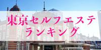 東京セルフエステランキング