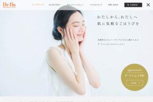 ナリスDeI'mのホームページ
