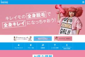 キレイモのホームページ