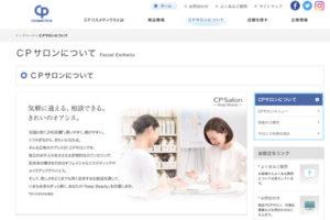 CPサロンのホームページ
