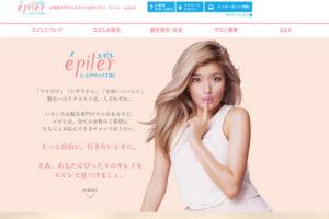 エピレのホームページ