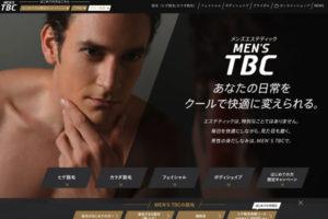 メンズTBCのホームページ