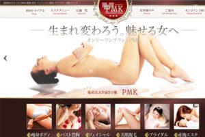 PMKのホームページ