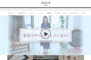 ソシエのホームページ