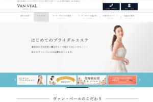 VAN-VEALのホームページ