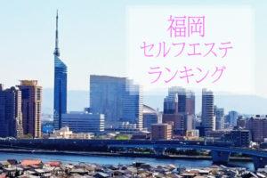 福岡のセルフエステのランキング