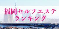 福岡セルフエステランキング