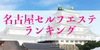 名古屋セルフエステランキング