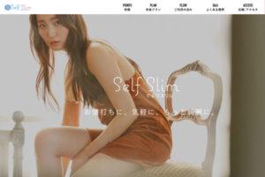 セルフスリムのホームページ
