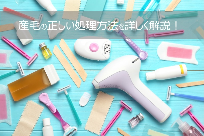 産毛の正しい処理方法
